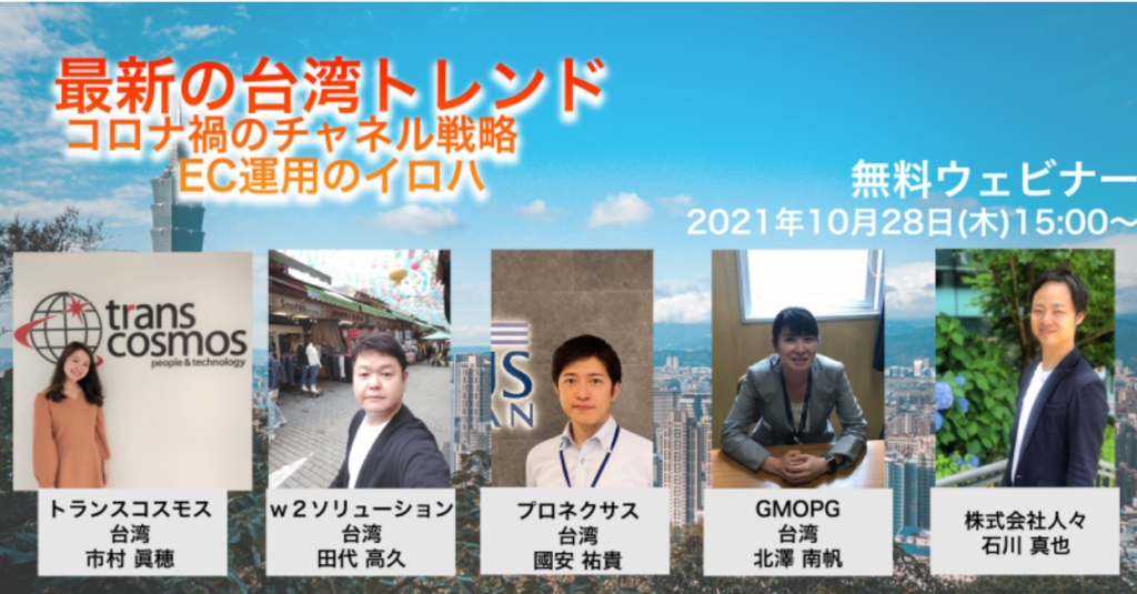 最新台湾トレンド‐コロナ禍チャネル戦略、EC運営のイロハ